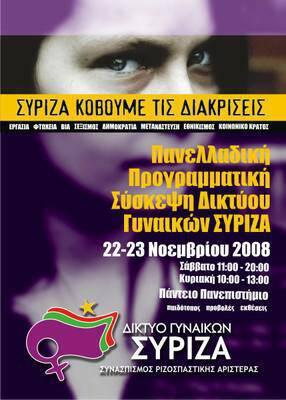 Diktyo Gynaikwn